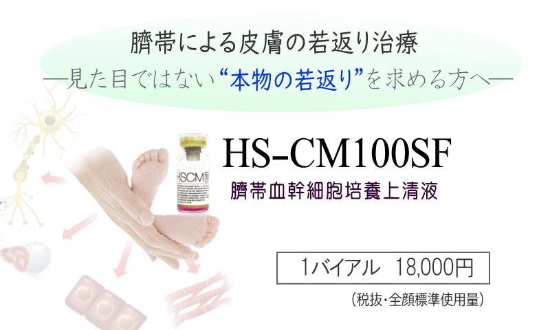 hscm100臍帯血幹細胞培養上清液1本18,000円